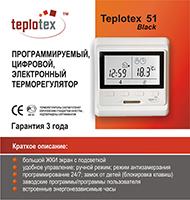 Терморегулятор Teplotex 51 Black