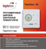 Терморегулятор Teplotex 62