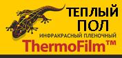 Инфракрасный ThermoFilm
