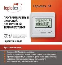 Терморегулятор Teplotex 51